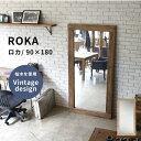 【全品ポイント5倍11日まで】ロカ ROKA 鏡 姿見 大型ミラー 立てかけ鏡 90×180 インダストリアル 全身鏡 インダストリアル 木製 木枠 …