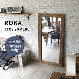【割引クーポン配布中】ロカ ROKA 鏡 姿見 大型ミラー 立てかけ鏡 90×180 インダストリアル 全身鏡 インダストリアル 木製 木枠 古材 ビンテージ ヴィンテージ風 西海岸風 おしゃれ モダン アパレル ファッション 50m