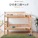 日本製 国産檜(ひのき)のコンパクト2段ベッド ミツロウ仕上げ 内寸180cm nature(ナチュレ) ロータイプ ベッド 2段ベッド 蜜蝋 二段ベッ…