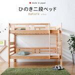 国産三段ベッドミツロウ仕上げMichelleミッシェル3段ベッド日本製親子ベッドパイン材キャスター付き耐荷重各180kg親子2段ベッド収納式子ベッド