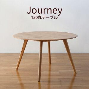【お得な家具あります!!】ダイニングテーブル食卓テーブルテーブルダイニングジャーニー120丸ダイニングテーブル(単品)