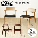 毎日送料無料でお届け中 ★チェコ CZECH ダイニング ダイニングチェア チェア 2脚セット 椅子 イス いす 食卓用 シンプル ひじ掛け 肘…