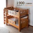 二段ベッド 2段ベッド ベッド ベッドフレーム 子供 子ども キッズ 耐荷重900kg 安心の2段ベッド 揺れに強く分離しない…