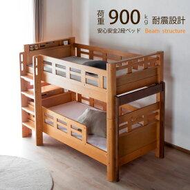 二段ベッド 2段ベッド ベッド ベッドフレーム 子供 子ども キッズ 耐荷重900kg 安心の2段ベッド 揺れに強く分離しない耐震構造 beam structure2段ベッド