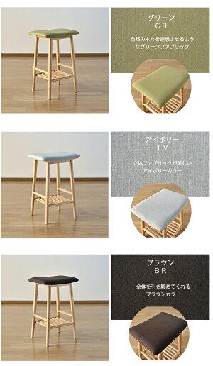 送料無料スツール完成品ハイスツール椅子イスチェアオットマン北欧rest木製グリーンオレンジブラウンアイボリーかわいいレストハイスツール
