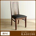 ダイニングチェア 無垢 ウォールナット チェアー 椅子 イス くるみ モダン シック 北欧 PVC座Larc(ラルク)ウォールナット 無垢材 ダイ…