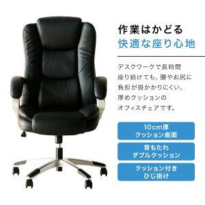 オフィスチェアPVCハイバックパソコンパソコンチェアワーキングチェアワークチェアリモートワーク在宅勤務椅子チェアsatisfactionchairサティスファクションチェア