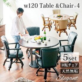 円形 丸テーブル ダイニングテーブルセット120cm幅 5点セット ナチュラル ダークブラウン 天然木 木製 モダン シック 北欧 PVC 合成皮革 レザー エレガント 120cm ダイニング5点セット