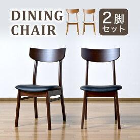 送料無料 チェア 椅子 パッソ ダイニングチェア 2脚セット シンプル おしゃれ ナチュラル ウォールナット ブラウン ブラック クッション パッソダイニングチェア(2脚セット)
