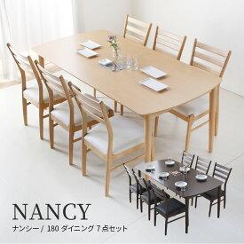 【衝撃の大セール4日から】ダイニングセット NANCY ナンシー 180cm ダイニングテーブル 机 テーブル ダイニングチェア ダイニング7点セット 6人用 6人掛け シンプル モダン ナチュラル チェア 食卓 アウトレット 北欧 木製