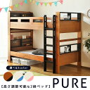 送料無料 2段ベッド 子供部屋 子供 大人用 大人ベッド 高耐荷重 高耐荷重ベッド 耐震 耐震対策 スペース 高さ調節可能…