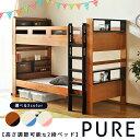 【SALE 全品pt5倍以上】2段ベッド 子供部屋 子供 大人用 大人ベッド 高耐荷重 高耐荷重ベッド 耐震 耐震対策 スペース…