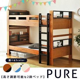 送料無料 2段ベッド 子供部屋 子供 大人用 大人ベッド 高耐荷重 高耐荷重ベッド 耐震 耐震対策 スペース 高さ調節可能 カラフル 木製ベッド 頑丈 分割可能 極太 省スペース シングル ゲストハウス 民宿 ピュア 2段ベッド