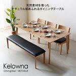 ケロウナダイニング5点セット180(ダイニングダイニングセットホワイトオーク)Kelownaホワイトオーククッション椅子テーブルチェア机