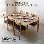 ケロウナダイニング7点セット180(ダイニングダイニングセットホワイトオーク)Kelownaホワイトオーククッション椅子テーブルチェア机