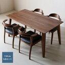 【ポイント最大30倍商品有り】無垢材 天然木 テーブル 食卓 北欧 ウォールナット 胡桃 クルミ おしゃれ ダイニング テーブル 4人用 4人…