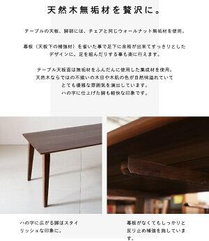 プリンセス150cmダイニングテーブル5点セットウォールナットPVCチェア