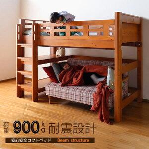 (耐荷重900kg安心の2段ベッド揺れに強く分離しない耐震構造)beamstructureロフトベッド