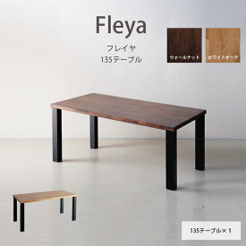 送料無料 良い品ご用意中 ★ フレイヤ FLEYA 135 ダイニングテーブル 4人掛け 4人用 机 テーブル ダイニング 食卓 ウォールナット ホワイトオーク 木製 無垢材
