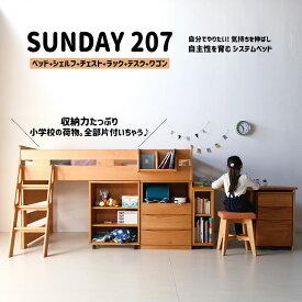 30日からクーポン+ポイント★ システムベッド システムデスク おしゃれ ベッド デスク ロフトベッド 勉強机 シングルベッド 収納 引き出し たっぷり お片づけ サンデー207 木製 アルダー材