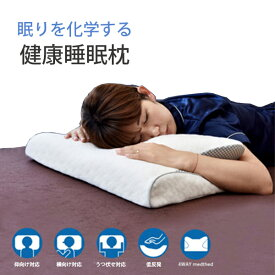 【全品ポイント3倍10/30限定】送料無料 健康睡眠枕 枕 クッション メッシュ 低反発 ウレタン 立体構造 軟らかい 快眠 ピロー マクラ まくら 通気性 カバー洗濯可能