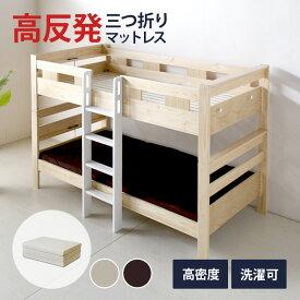 【強烈大SALE 17日夜迄】 高反発三つ折りマットレス 軟らかい 快眠 10cm 選べる2色 ブラウン アイボリー 2段ベッド ロフトベッド ベッド用 3段ベッド コウガ