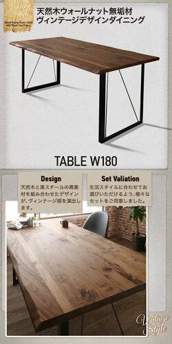 ダイニングテーブルテーブル天然木ウォルナットヴィンテージ風ブラウン180cmアイアン木製テーブル