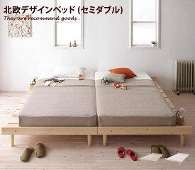 【セミダブル】【高密度アドバンスポケットコイル】ベッド すのこ ローベット シンプル ナチュラル マットレス 北欧 パイン材