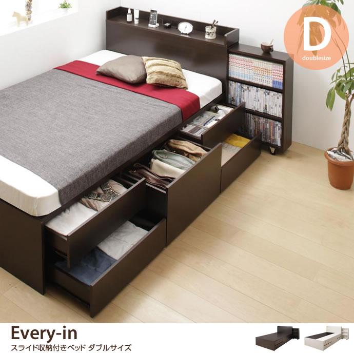 【ダブル】【フレームのみ】ベッド ダブルベッド ベッドフレーム フレーム 収納 収納付き コンセント付き 引き出し 大容量 ベッド下収納 収納ベッド ダークブラウン ヘッドボード ホワイト