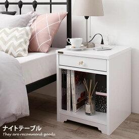 ナイトテーブル テーブル サイドテーブル ソファテーブル ソファーテーブル コンパクト 省スペース 収納 ベッドサイドテーブル ホワイト 角型 リビング 寝室