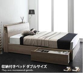 【ダブル】【オリジナルポケットコイル】 ベッド シングルベッド ベッドフレーム キャッシュレス還元 フレーム 収納付き シンプル グレージュ コンセント付き 照明付き 木製 おしゃれ 大容量 ミッドセンチュリー ナチュラル モダン 引き出し Gr