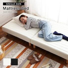 【シングル】 マットレスベッド 脚付き シングルベッド 脚付きマットレスベッド マットレス マットレス付 ベッド ベット マットレス付き 脚付きマットレス マットレス付きソファー ホワイト ブラック 簡単組立 分割 おしゃれ家具 おしゃれ 北欧 モダン
