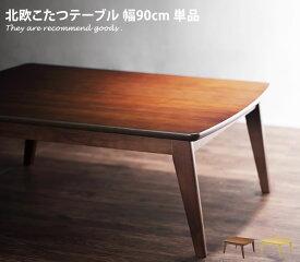 【90cm×60cm】こたつテーブル 北欧デザイン オールシーズン スタイリッシュ モダン 曲線 石英管ヒーター ウォールナット オーク