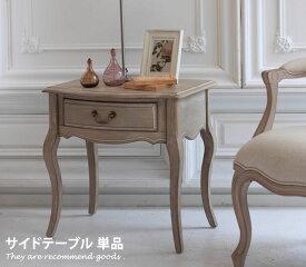 Shabby chic サイドテーブル テーブル シャビーシック 木製 引出し付 アンティーク エレガント おしゃれ家具 おしゃれ 北欧 モダン