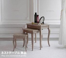 Shabby chic ネストテーブル サイドテーブル テーブル エレガント シャビーシック 木製 アンティーク