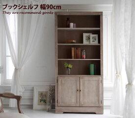 Shabby chic Bookshelf 90 本棚 シャビーシック 棚 エレガント 90cm 木製 書棚 アンティーク 引出し付