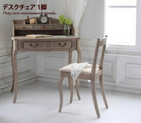デスクチェア ダイニングチェア デスク ダイニング チェア イス 椅子 いす 木製 アンティーク シャビーシック プリンセス フレンチ 一人掛け 一人用 パソコンチェア ワークチェア コンパクト おしゃれ インテリア 北欧 おしゃれ家具 モダン