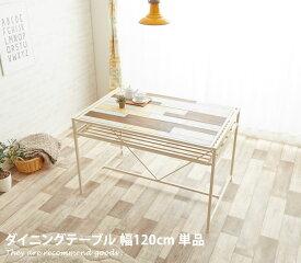 ダイニングテーブル 木 脚 Noyer 天然木 アンティーク ホワイト アイアン 120 カフェ スチール 木製 収納
