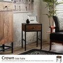 サイドテーブル 男前インテリア ベッド Crown 収納 天然木 オシャレ ワンルーム 一人暮らし 引出し クラウン 木製 シンプル ソファ