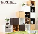 収納 ボックス シンプル カラーボックス キューブボックス 扉付き 収納 扉 棚付き シェルフ A4 本棚 書棚 木製 ラック…