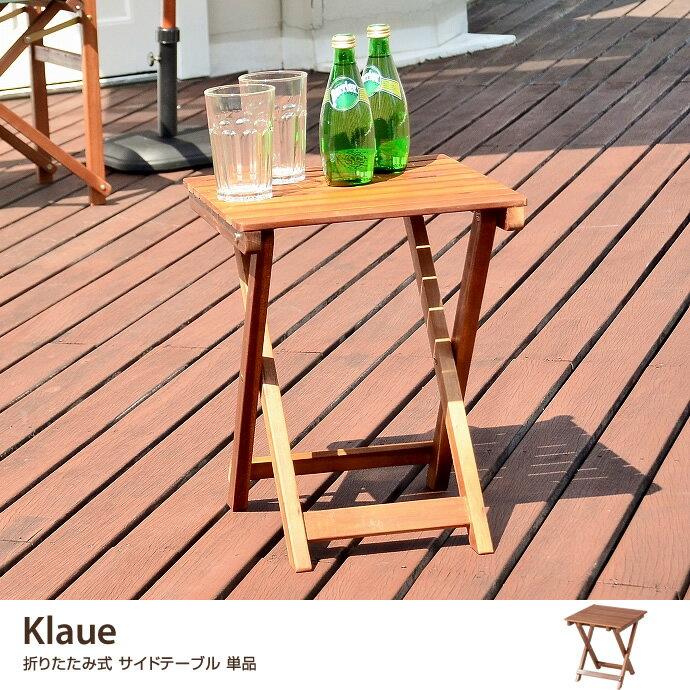 ガーデンテーブル サイドテーブル ガーデニングテーブル テーブル 折りたたみ 安い 木製 シンプル リシュー【テーブルのみ】家具 サイドテーブル 天板35cm モダン 北欧