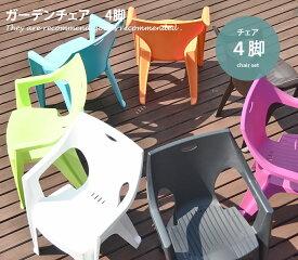 【10%OFF!!マラソン限定タイムセール!!】ガーデン チェア 椅子 バルコニー 庭 カラフル 可愛い シンプル オシャレ おしゃれ イタリア製 丸洗い