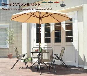 ガーデンパラソルセット パラソル パラソルベース ベース スタンド 庭 シンプル 可愛い 日よけセット ヨーロッパ バルコニー オシャレ