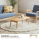 Lereve Living table 90 リビングテーブル ナチュラル テーブル ウッドテーブル 木製