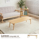 Lereve Living table 120 リビングテーブル ウッドテーブル 木製 ナチュラル テーブル
