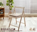 Milan Folding Chair チェア 椅子 ホワイト シャビー コンパクト ナチュラル 折り畳みチェア ウォールナット 合成皮革…