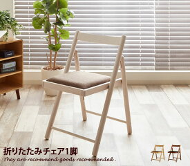 Milan Folding Chair チェア 椅子 ホワイト シャビー コンパクト ナチュラル 折り畳みチェア ウォールナット 合成皮革 収納 折りたたみ椅子 お洒落 ファブリック 折りたたみチェア PCチェア クッション 北欧 シンプル レザー ブラウン おしゃれ家具 おしゃれ モダン