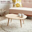 インテリア テーブル ローテーブル センターテーブル リビングテーブル カフェテーブル コーヒーテーブル 木製 おしゃ…