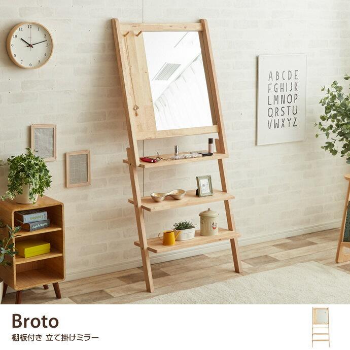 Broto ラダーラック 幅65cm ミラー 収納 オープンラック 多目的ラック ウッド シンプル シンプル ディスプレイ 木製 コレクションラック 天然木 コンパクト 木製 デザイン ナチュラル