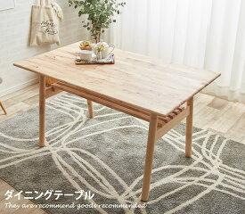 ダイニングテーブル ナチュラル ラッカー塗装 シンプル 天然素材 天然木 スタイリッシュ